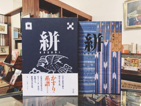 絣 KASURI | 長崎巌著・小学館 | 工芸・民芸・織物