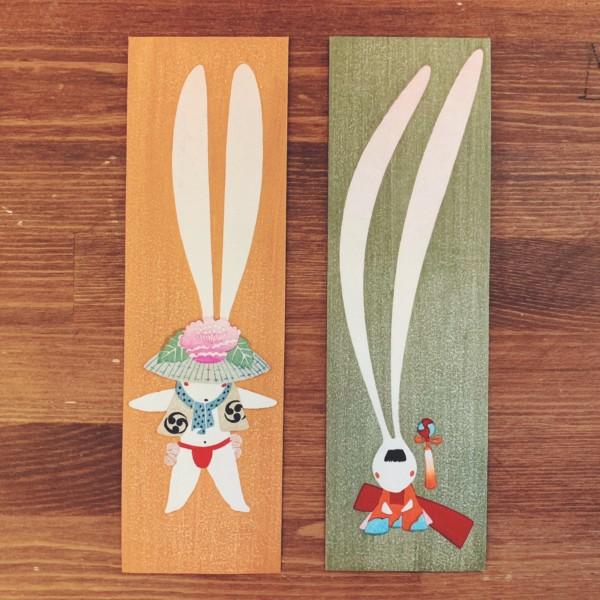 人形作家・辻村寿三郎(辻村ジュサブロー)の花うさぎ木版絵封筒2枚組 |木版画・絵封筒・ぽち袋