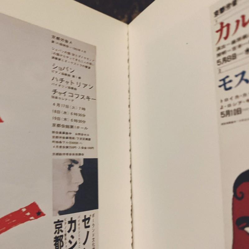 横尾忠則、音楽をデザインする展図録 | 西脇市岡之山美術館 | 美術・グラフィックデザイン・図録