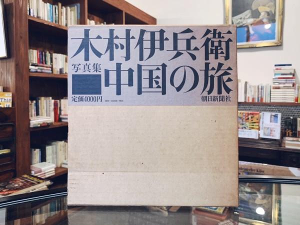 木村伊兵衛写真集 中国の旅 | 1974年初版・朝日新聞社 | 写真集
