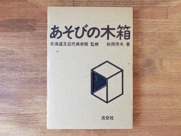 秋岡芳夫 あそびの木箱 | 監修:北海道立近代美術館・淡交社 | 工芸・デザイン