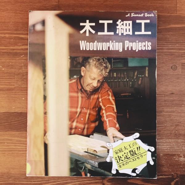 木工細工 Woodworking Projects: Sunset Book | インテリア出版 | 工芸・大工