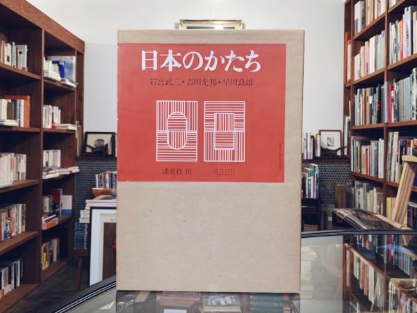 日本のかたち: 岩宮武二・吉田光邦・早川良雄 | 淡交社 | 工芸・デザイン・写真集
