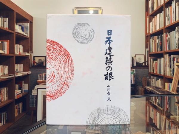 日本建築の根 The Roots of Japanese Architecture| 写真 / 二川幸夫・文 / 伊藤ていじ | 1962年初版・美術出版社 | 建築書・写真集