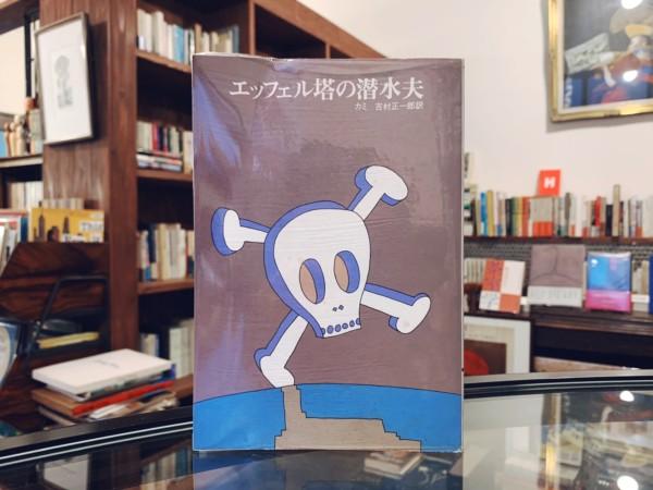 エッフェル塔の潜水夫 (世界ユーモア文庫1) | カミ著・吉村正一郎訳 | 挿絵・真鍋博 | フランス文学・小説