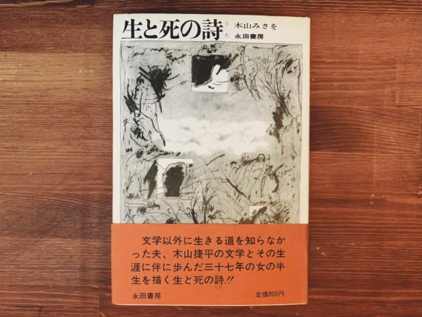木山みさを 生と死の詩 | 昭和47年初版・永田書房 | 日本文学