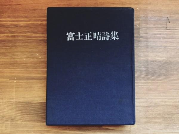 富士正晴詩集 | 昭和50年限定1000部・五月書房 | 日本文学・詩集
