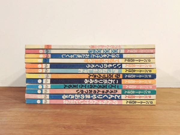 ロンパールームのほん 全12冊揃 | 1967〜68年・野村トーイ | 絵本・児童書