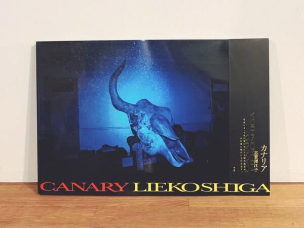 志賀理江子写真集 CANARY(カナリア) | 2007年初版・帯付 | 赤々舎 | 写真集