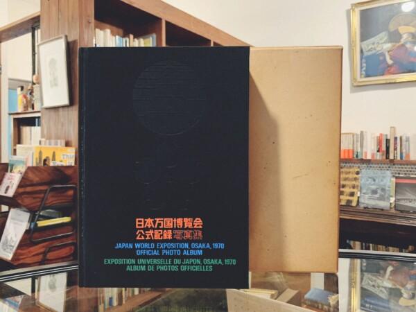 日本万国博覧会公式記録写真集 | 表紙デザイン:大高猛 | 昭和46年初版 | 写真集・建築
