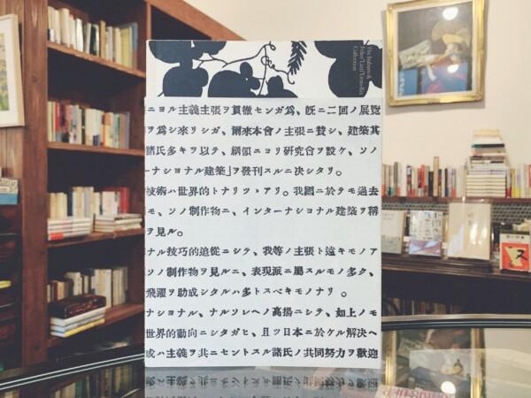 上野伊三郎+リチ コレクション展 ウィーンから京都へ、建築から工芸へ:京都国立近代美術館・所蔵作品目録Ⅶ  | 建築書・工芸デザイン・図録