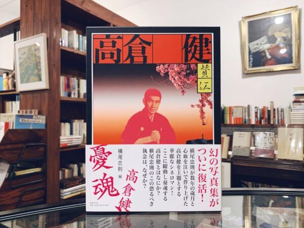 憂魂、高倉健 リニューアル完全版 | 編集:横尾忠則 | 写真集・グラフィックデザイン