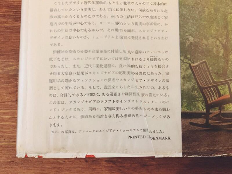 スカンジナビアデザイン | エリック・ザーレ著・藤森健次訳 | 彰国社 | デザイン・工芸・インテリア