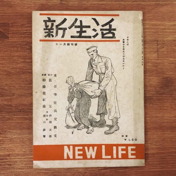 新生活 創刊号 | 昭和20年・新生活社 | 雑誌・明治大正昭和