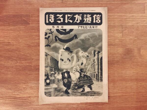 『ほろにが通信』昭和27年5月号 通巻第21号 | アサヒビール・朝日麦酒株式会社 | PR誌・機関誌