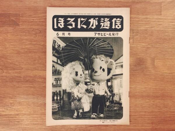 『ほろにが通信』昭和27年6月号 通巻第22号 | アサヒビール・朝日麦酒株式会社 | PR誌・機関誌