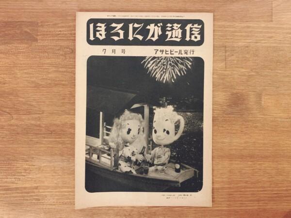 『ほろにが通信』昭和27年7月号 通巻第23号 | アサヒビール・朝日麦酒株式会社 | PR誌・機関誌