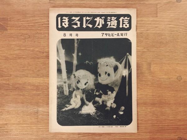 『ほろにが通信』昭和27年8月号 通巻第24号 | アサヒビール・朝日麦酒株式会社 | PR誌・機関誌