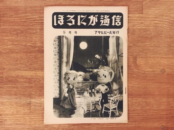 『ほろにが通信』昭和27年9月号 通巻第25号 | アサヒビール・朝日麦酒株式会社 | PR誌・機関誌