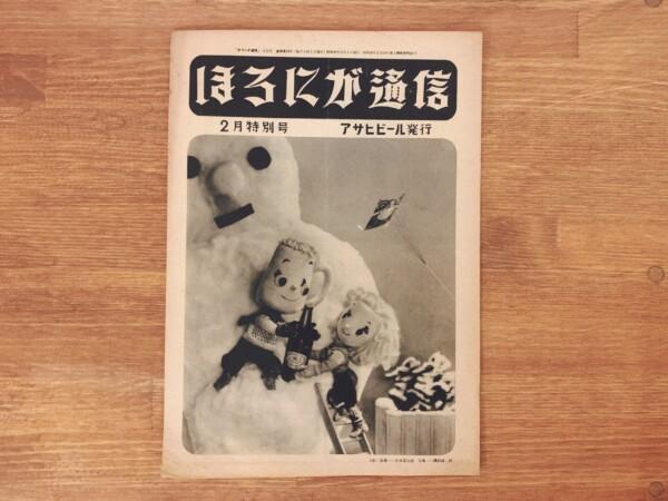『ほろにが通信』昭和27年2月特別号 通巻第18号 | アサヒビール・朝日麦酒株式会社 | PR誌・機関誌