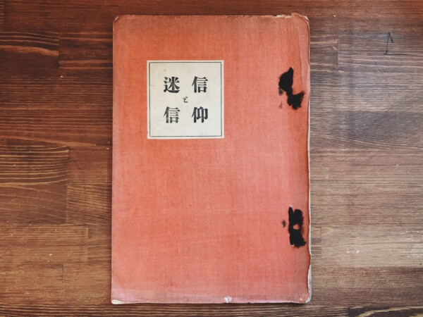 信仰と迷信 第一號 | 編集:田中俊次 / 著:中山太郎ほか | 民俗学・郷土史