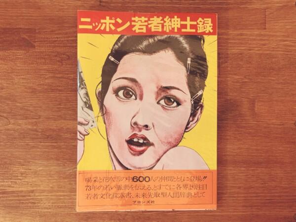ニッポン若者紳士録 | 編集:「ジ・アザー マガジン21」編集部 | 昭和48年初版・ブロンズ社 |
