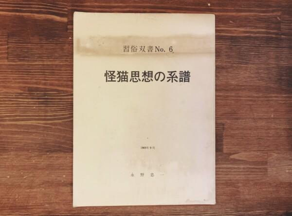 怪猫思想の系譜 習俗双書第6 | 永野忠一著・昭和46年改訂版 | 猫の民俗学