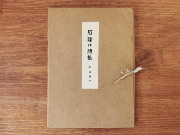 井伏鱒二 厄除け詩集 | 昭和27年初版・木馬社 | 日本文学・詩集