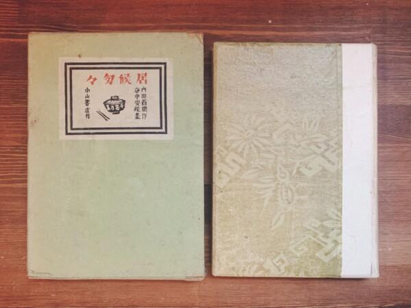 内田百閒著・谷中安規画 居候匆々 | 昭和17年第二刷・小山書店 | 日本文学・小説