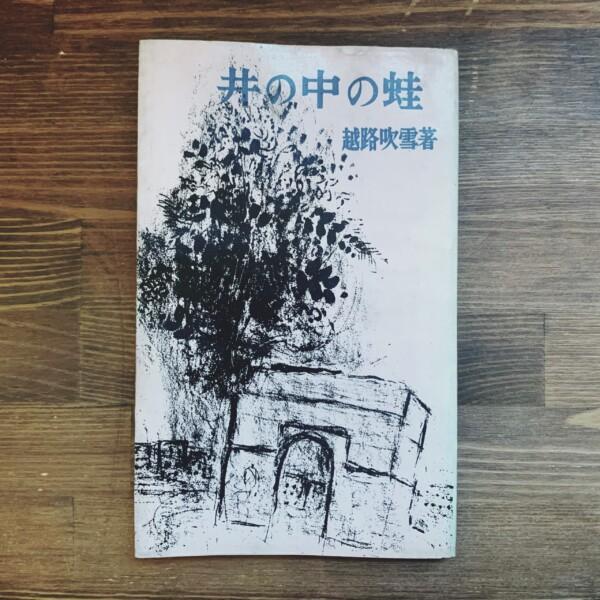 越路吹雪 井の中の蛙 | 昭和30年初版・創藝社 | 芸能・エッセイ・旅行記