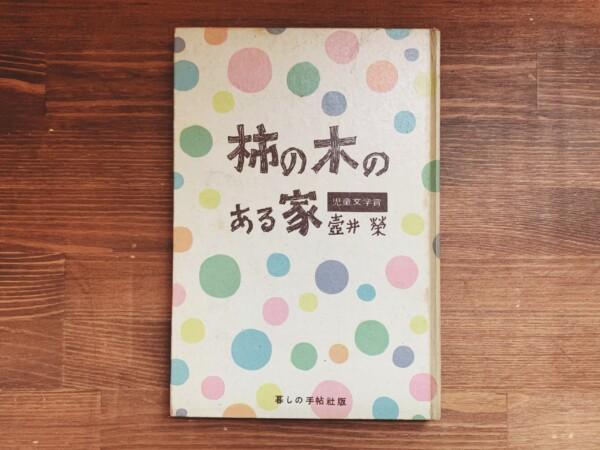 壺井栄 柿の木のある家 | 昭和27年初版・暮しの手帖社 | 装本・花森安治 | 児童文学