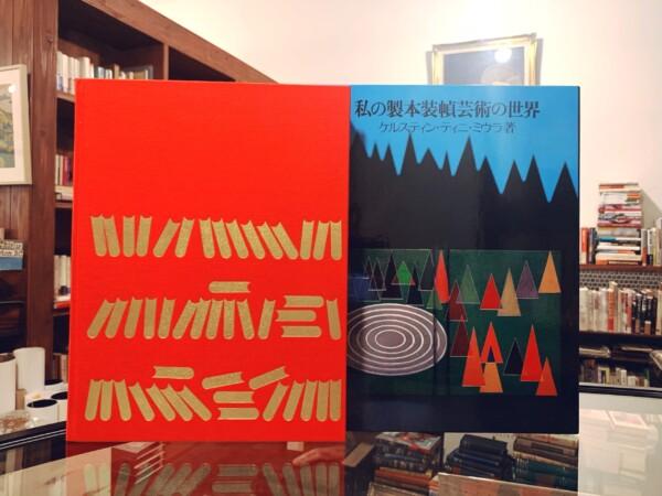 ケルスティン・ティニ・ミウラ 私の製本装幀芸術の世界 | 1980年・求龍堂 | 工芸・製本
