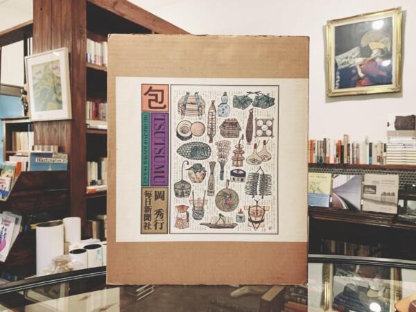 包 TSUTSUMU THE ORIGIN OF JAPANESE PACKAGE | 岡秀行・毎日新聞社 | パッケージデザイン・民俗学・民芸・写真集