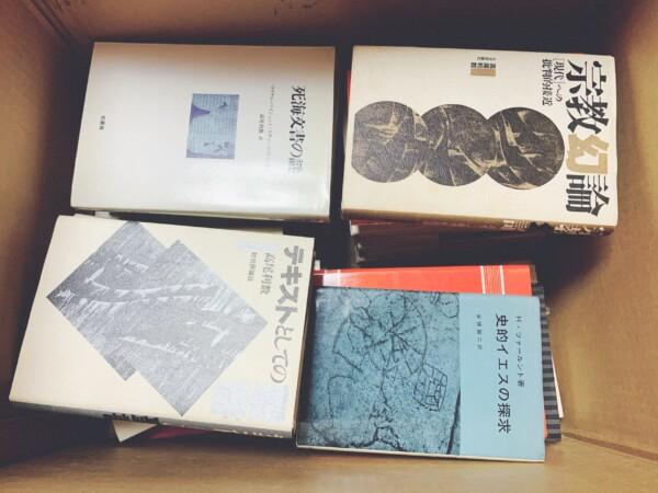大阪府豊中市にて、宗教に関する書籍を出張買取