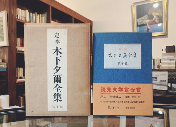 定本 木下夕爾全集 | 昭和47年初版・牧羊社 | 日本文学・詩集・句集