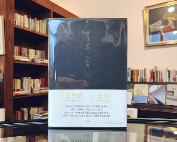 伊良子清白 月光抄・日光抄 | 平出隆・新潮社 | 評伝・文学・詩