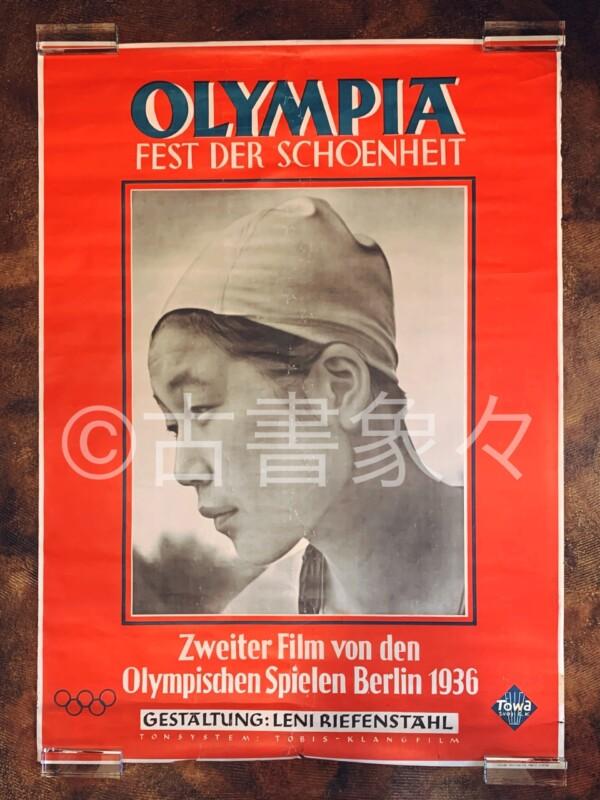 レニ・リーフェンシュタール監督作品『美の祭典』(オリンピア OLYMPIA第二部) ポスター | ベルリンオリンピック・東和商事 | 戦前の映画ポスター