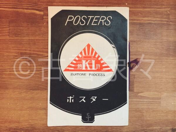 戦前のポスターカタログ | 日清印刷株式会社大阪出張所 神田原色印刷所 | 広告・ポスター・戦前の紙もの