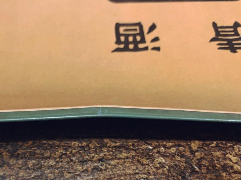 白鶴のポスター(舞妓) | 画:松田富喬 / 大阪・中国印刷株式会社 | 広告・ポスター・美人画