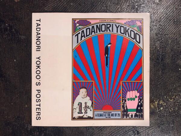 横尾忠則ポスター集 TADANORI YOKOO'S POSTERS | 1974年初版・序文:ミルトン・グレイザー | グラフィックデザイン・作品集