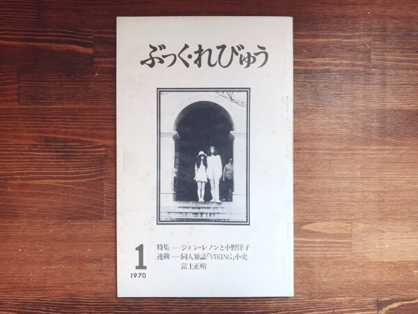 ぶっく・れびゅう創刊号 | 特集=ジョン・レノンと小野洋子 / 連載=同人雑誌「VIKING」小史 | 1970年・日本書評センター | 文芸誌・カルチャー雑誌・評論