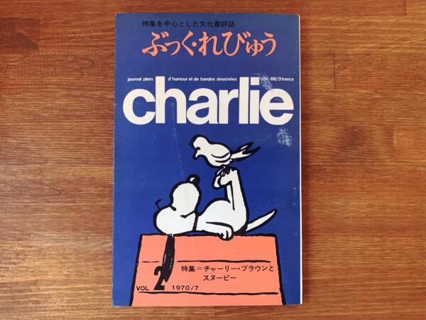 ぶっく・れびゅう 第2号| 特集=チャーリー・ブラウンとスヌーピー | 1970年・日本書評センター | 文芸誌・カルチャー雑誌・評論