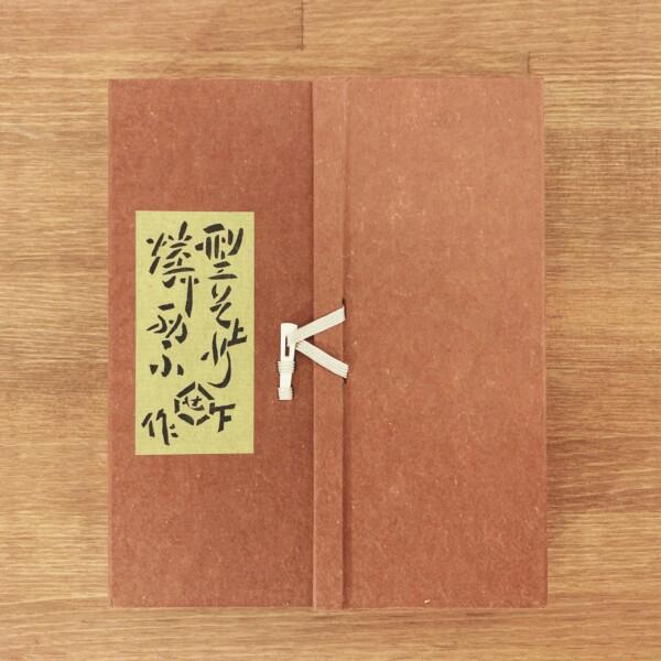 芹沢銈介『型染燐票集』上下2冊揃 | 昭和57年 限定230部・吾八 | 美術・工芸・民芸・型染版画