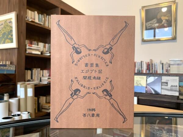 関根寿雄木版画書票集●エジプト記 | 1985年限定100部・吾八書房 | 工芸・版画・蔵書票・EX-LIBRIS