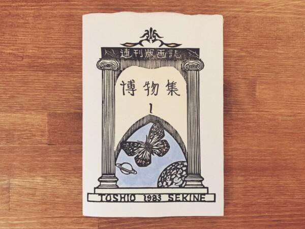 関根寿雄 連刊版画誌●博物集 1 | 1983年限定90部・私家版 | 工芸・木版画集