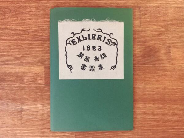 EXLIBRIS 1983 関根寿雄書票集 | 1983年限定100部・私家版 | 工芸・版画・蔵書票・EX-LIBRIS