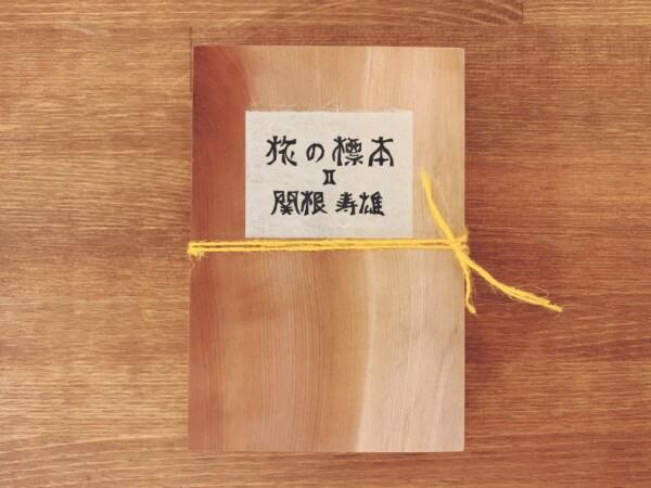 関根寿雄●旅の標本Ⅱ| 1982年限定90部・私家版 | 工芸・木版画集