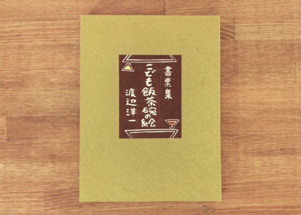 木版書票集『こども飯茶碗の絵』渡辺洋一 | 木版画蔵書票26葉入・昭和60年限定60部・吾八書房 | 工芸・版画・蔵書票・EX-LIBRIS