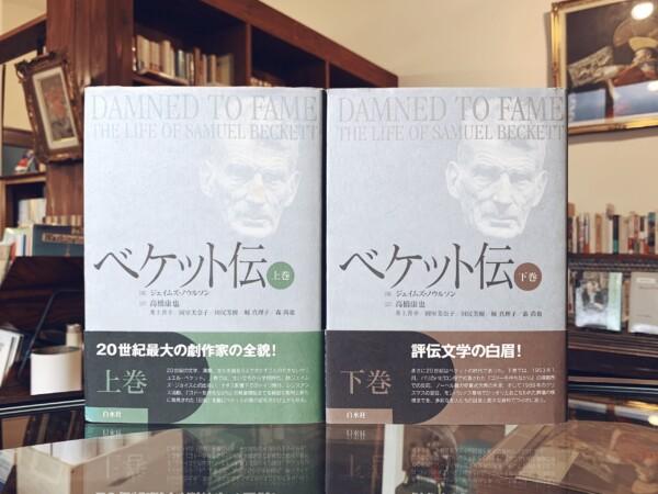 ベケット伝 上下巻全2冊揃 | ジェイムズ・ノウルソン著・2003年初版・白水社 | 文学・伝記