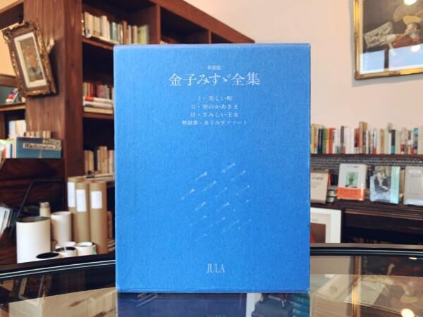 新装版 金子みすゞ全集 全3巻+金子みすゞノート | 1995年第17刷・JULA出版局 | 日本文学・童謡詩集